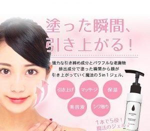 VIVIANA TOKYOリフトアップフェイスジェル 公式サイトの割引販売ページへ
