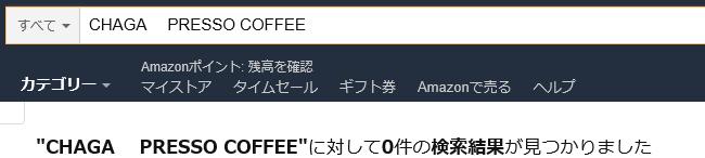 チャーガプレッソコーヒーのamazonでの取扱いはある?