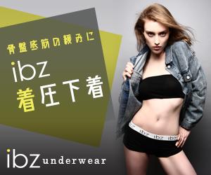 ibz着圧下着の画像