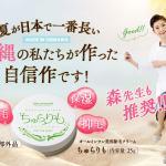 沖縄生まれの美容除毛クリームちゅらりも!10分でツルスベ美肌に!