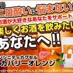 センシニティカプセル リカバリーオレンジは美味しくお酒を飲むためのカプセル!