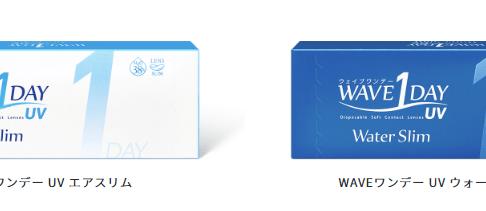WAVEワンデー UV クロストライアルキット5万名無料配布中