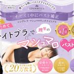 マシュマロリッチナイトブラを着用して就寝している女性の画像