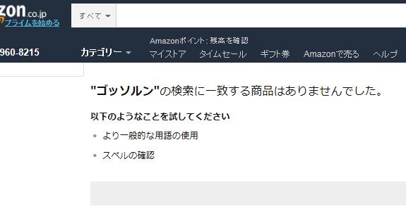 ゴッソルンのamazonでの取扱いを調査!