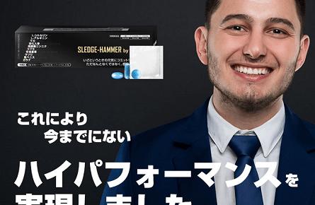 スレッジハンマーを飲用している男性の画像