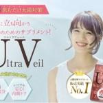 Ultra Veil(ウルトラヴェール)はWの徹底ディフェンスで夏の太陽に立ち向かう!