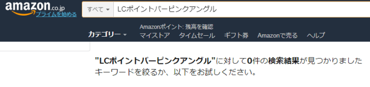 LCポイントバーピンクアングルのAmazon検索画面の画像