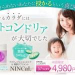 NINCaL(ニンカル)の噂や口コミ・効果・最安値などを徹底調査!妊活に効果あり!?