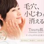 Tsuru肌で自信いっぱいの素肌を作れる?口コミ・成分・最安値を検証しました!