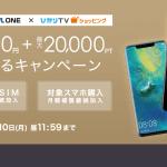魔法のスーパーチャンス×ひかりTVショッピング×OCNモバイルONEでMate20 Proを激安購入!