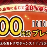 nanacoギフトomni7プレゼントイベント告知画像