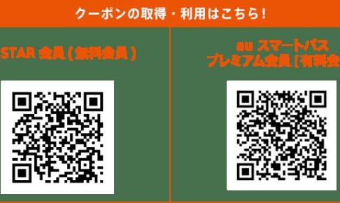 三太郎の日×ダイソーキャンペーンの告知画像