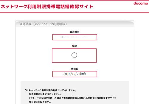 ネットワーク利用制限の確認画面画像