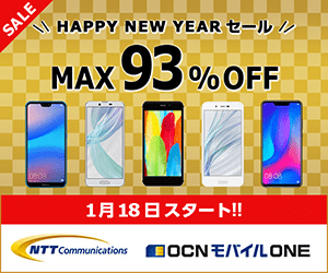 OCNモバイルONE HAPPY NEW YEARセールのページへ