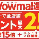 Wowma!還元祭を攻略して儲かるショッピング!準備と手順を公開!