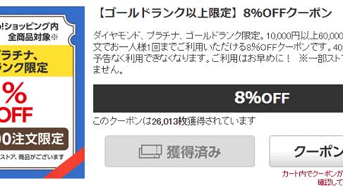 【ゴールドランク以上限定】8%OFFクーポンを獲得した時の画像