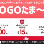 ひかりTVショッピングでGOGOたま~る開催中!d払い15倍も併用でかなり儲かる!