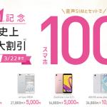 IIJ mio みおふぉんのシェアNo.1記念 人気スマホ100円キャンペーンという神案件!