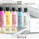 MEDULLA(メデュラ)で世界に1つだけの自分専用シャンプーを作ろう!今だけ特別価格のキャンペーン中!