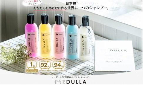 MEDULLA (メデュラ)のお得情報!