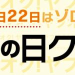 ヤフーショッピング 12月のゾロ目の日をPayPayモールキャンペーンと比較して有利な方で攻略!