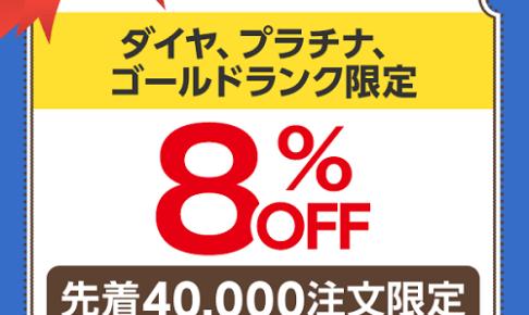 ヤフーショッピング 8%オフクーポンの画像