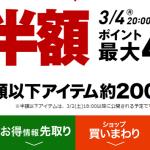 平成最後 楽天スーパーセールのクーポン装備の買いまわり術を公開!事前準備と前夜祭情報も特集!