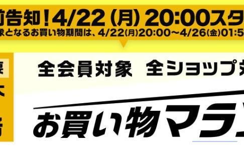 4月22日に開催される楽天お買い物マラソンのイベント画像
