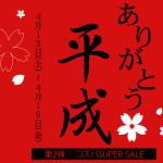 Qoo10 ありがとう平成 第2弾コスパSUPER SALEを攻略!4000円クーポン出現中!
