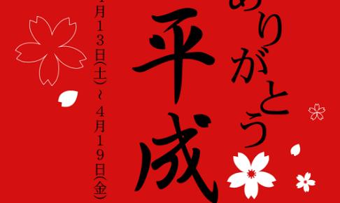 Qoo10 ありがとう平成 第2弾コスパSUPER SALEキャンペーンの画像