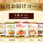 低カロリーダイエットリゾット FITdeli(フィットデリ)でお得に置き換えダイエットする方法を調査!