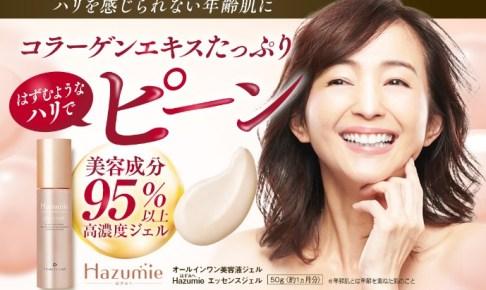 Hazumie (はずみへ) 商品画像