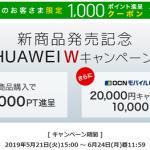 新商品発売記念HUAWEI Wキャンペーンの告知画像