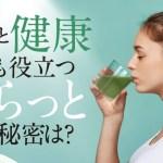 国産茶葉100%の進化系緑茶の粉末煎茶さらっとで美と健康をサポート!隔月定期コースならずっと割引価格!