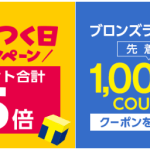 ヤフーショッピング5と0のつく日キャンペーンと1000円オフクーポンの画像