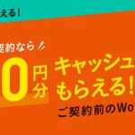 auにMNPする際に使える1万円キャッシュバッククーポンのキャンペーン画像
