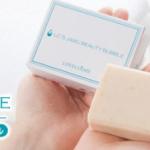 植物由来のピーリング石鹸ジャムウ・ビューティーバブルを最安値で買えるショップを紹介!