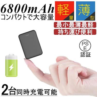 ミニサイズのモバイルバッテリーの画像