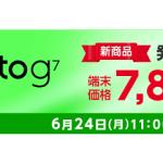moto g7パワー発売記念キャンペーン告知画像