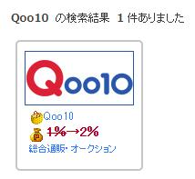qoo10の検索結果画像