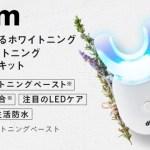 自宅で10分ホワイトニング!diem (ディエム)の効果と最安値での購入法を検証!