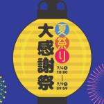 Qoo10 夏祭り大感謝祭に3000円クーポンが出現!3000円クーポン付きNintendo Switchが激安!