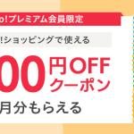 ヤフーショッピング1000円オフクーポンを3つ並べた画像