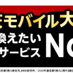 お盆の乞食案件① 楽天モバイル来店で1000ポイントゲット!