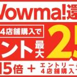 au Wowma!還元祭はクーポン登場&ポイント最大25%還元!三太郎の日の+5%還元や50%増量を利用して買いまわりを攻略