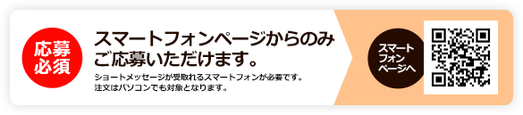 オムニ7 生活応援祭20%還元応募ページへ