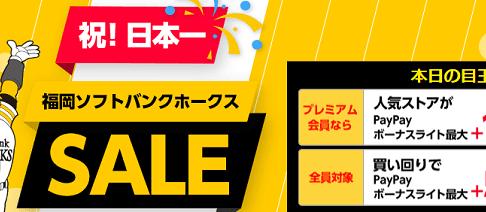 福岡ソフトバンクホークスセールの買い回りキャンペーンの画像
