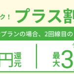 10月1日から変更した楽天モバイルプラス割キャンペーン告知画像
