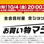 10月の楽天マラソンをキャッシュレスポイント還元ショップで攻略!