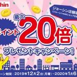 ジョーシン店舗限定dポイント最大20倍プレゼントキャンペーンが発動中!